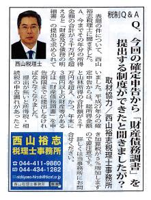 タウンニュース_0212