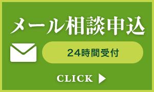 西山裕志税理士-メール相談申込(スマホ)