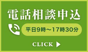 西山裕志税理士-TEL相談申込(スマホ)