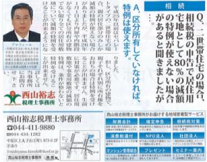 20171020_西山裕志税理士事務所