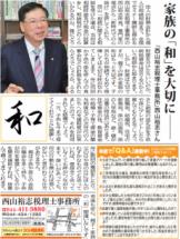 タウンニュース_2019/05/01