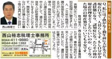 タウンニュース_2019-06-14_230