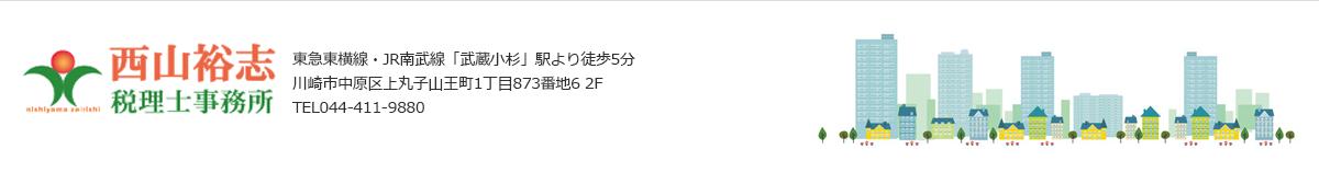 武蔵小杉_西山裕税理士事務所アクセス