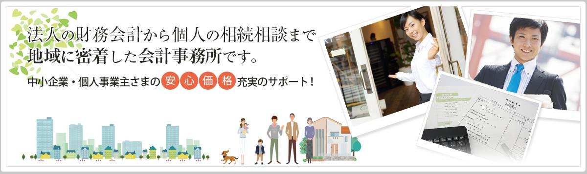 川崎市中原区_地域密着会計事務所_西山裕志税理士事務所