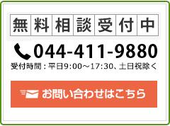 川崎市中原区_西山裕志税理士事務所の無料相談