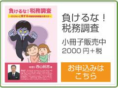 nisiyama_makeruna