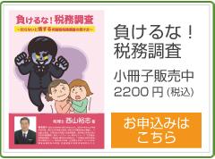 nisiyama_makeruna2
