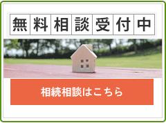 souzoku_info1