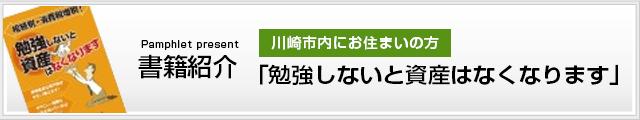 相続税_消費税_書籍sp