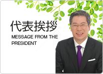 西山裕志_代表税理士挨拶sp