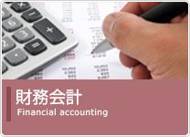 財務会計sp