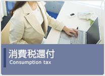 消費税還付sp