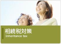 相続税対策sp